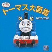 JapaneseThomasEncyclopedia2002
