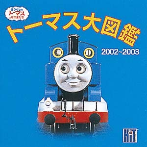 File:JapaneseThomasEncyclopedia2002.jpg