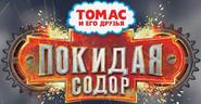 JourneyBeyondSodorRussianLogo