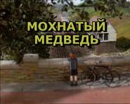 WoollyBearRussianTitleCard