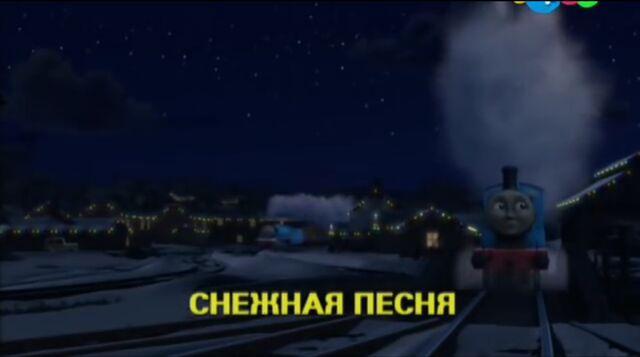 File:LetitSnowRussianTitleCard.jpeg