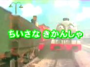 LittleEnginesJapaneseTitleCard