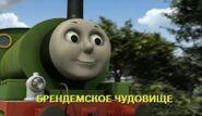 PercyandtheMonsterofBrendamRussianTitleCard