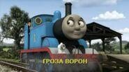 ThomasTootstheCrowsRussianTitleCard