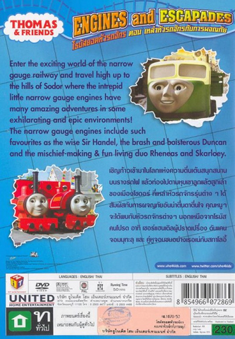 File:EnginesandEscapades(TaiwaneseDVD)backcover.png