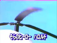HaroldtheHelicopter(song)JapaneseTitleCard