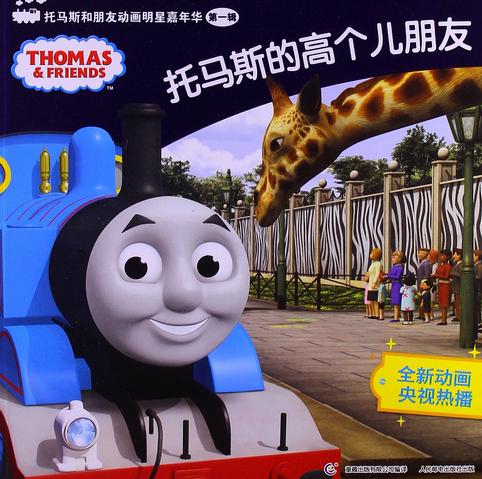 File:Thomas'TallFriend(Chinesebook).png