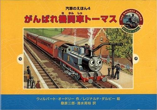 File:TankEngineThomasAgainJapanesecover2.jpg