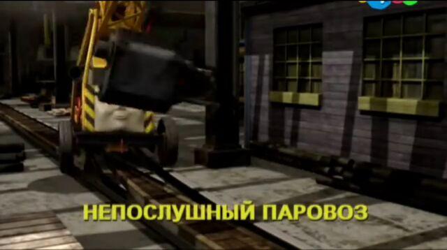File:KevintheSteamieRussianTitleCard.jpeg