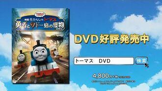 勇者とソドー島の怪物 DVD販促映像
