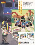 ThomasBrioJapanese1999Advertisement