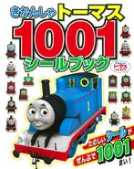 1001StickersFunBookJapaneseCover