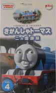 Thomas The Tank Engine Volume 4 2002 VHS