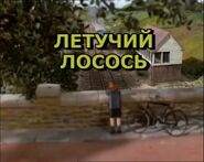 TheFlyingKipperRussianTitleCard