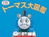 Thomas the Tank Engine Encyclopedia (Japanese)/Gallery