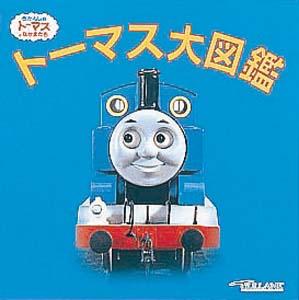 File:JapaneseThomasEncyclopedia2001.jpg