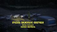 VeryImportantSheepRussianTitleCard