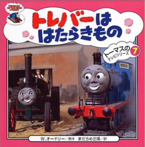 File:EdwardandthePartyJapaneseBook.jpeg