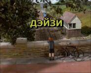 Daisy(episode)RussianTitleCard