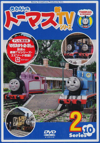 File:ThomastheTankEngineSeries10Vol2.png