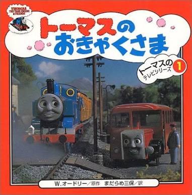 File:Thomas,BertieandtheBumpyLineJapaneseBook.jpg