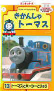 ThomastheTankEnginevol13(JapaneseVHS)cover