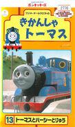 ThomastheTankEnginevol13(JapaneseVHS)cover