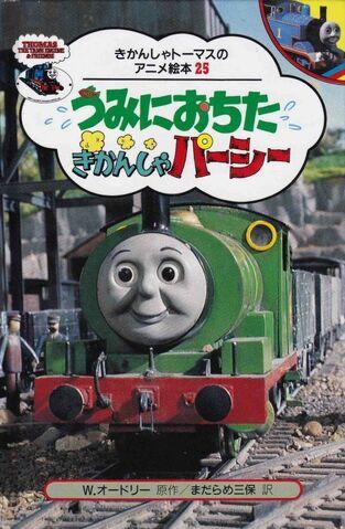 File:PercyTakesthePlungeJapaneseBuzzBook.jpg