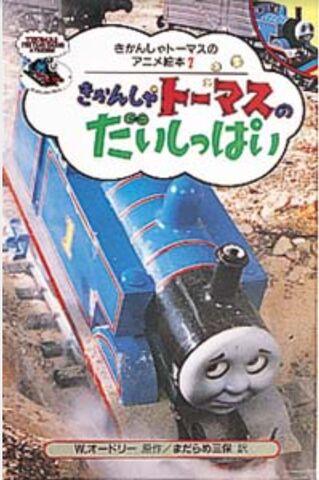File:ThomasDowntheMineJapaneseBuzzBook.jpeg