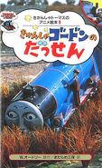 GordonOfftheRailsJapaneseBuzzBook