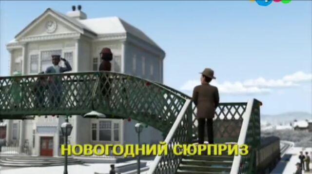 File:Surprise,Surprise!RussianTitleCard.jpeg