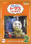 TheCompleteWorksofThomastheTankEngine1Vol2cover