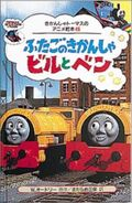 TheMischievousTwinsJapaneseBuzzBook