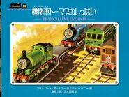 BranchLineEnginesJapanesecover