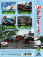 ThomastheTankEngineSeries7Vol5VHSspineand backcover