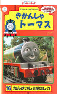 ThomastheTankEnginevol16(JapaneseVHS)cover