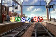 Thomas'TrainKoreantitlecard