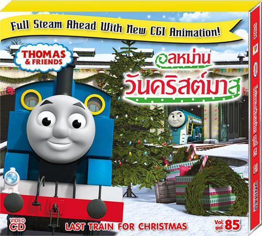 File:LastTrainforChristmas(ThaiVCD).png