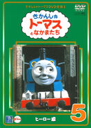 TheCompleteWorksofThomastheTankEngine1Vol5cover