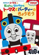 ThomasandBertie'sRace(JapaneseDVD)