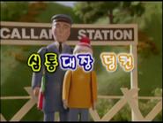 PassengersandPolishKoreanTitleCard