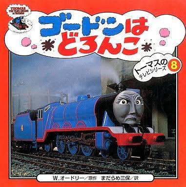 File:GordoninTroubleJapaneseBook.jpg