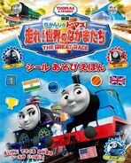 TheGreatRace-StickerActivityBookJapaneseCover