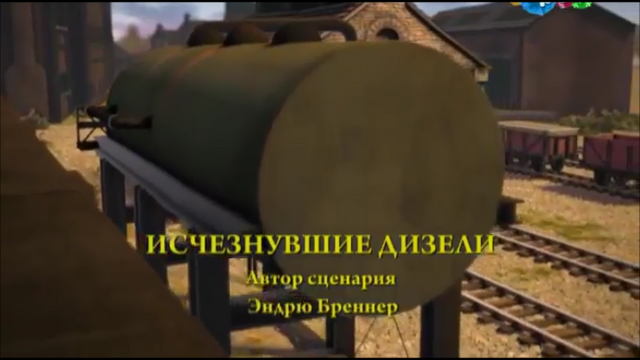 File:DisappearingDieselsRussiantitlecard.png