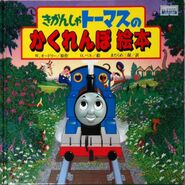 ThomasandtheHide-and-SeekAnimalsJapaneseCover