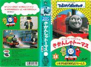 ThomastheTankEnginevol14(JapaneseVHS)originalcover