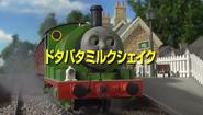 Thomas'MilkshakeMuddleJapaneseTitleCard