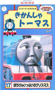 ThomastheTankEnginevol17(JapaneseVHS)cover