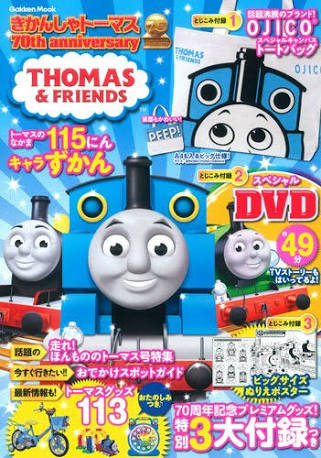 File:ThomasandFriends70thAnniversaryBook.jpg