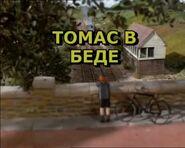 ThomasinTroubleRussianTitleCard